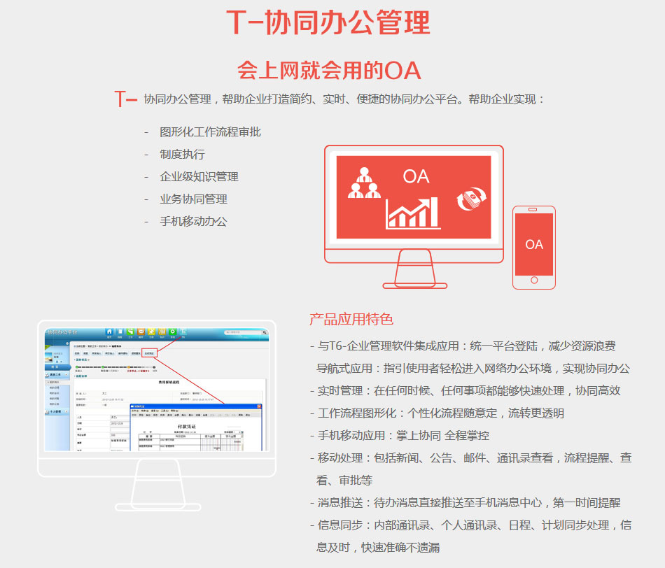 畅捷通T6 OA企业管理软件