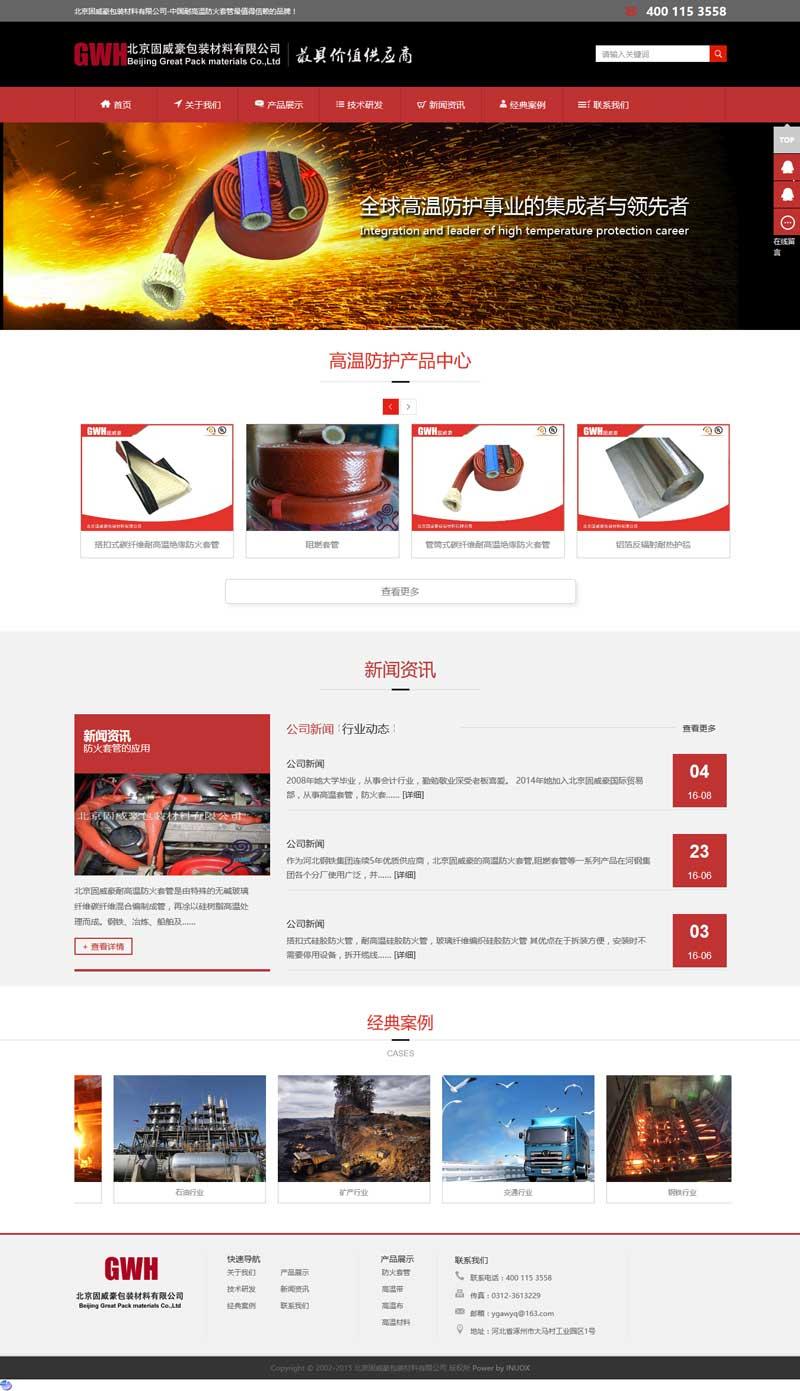 诺行网络营销案例-北京固威豪