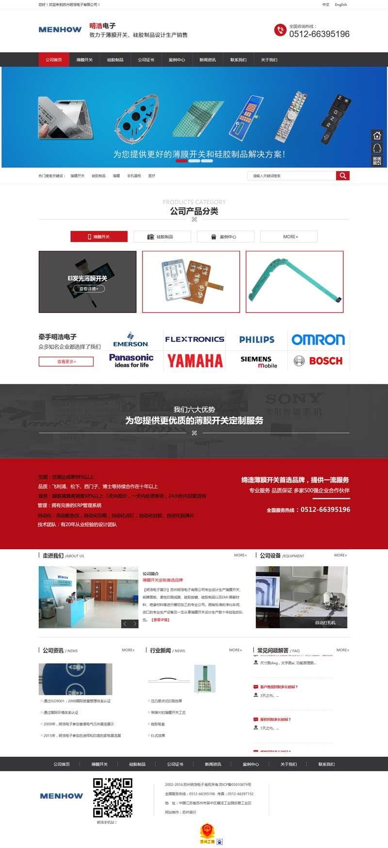 诺行网站建设案例--苏州明浩电子