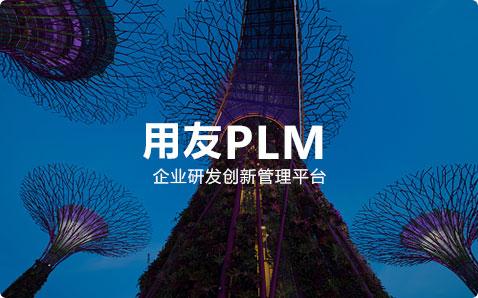用友PLM