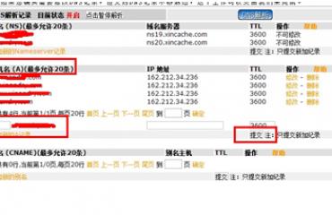 域名解析方法
