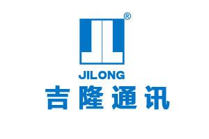 南京吉隆光纤通信股份有限公司