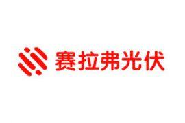 江苏赛拉弗光伏系统有限公司logo